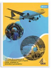 Техническое обслуживание и ремонт воздушных судов в Украине: статус, потенциал и возможности для развития