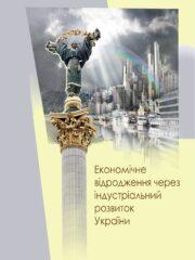 Економічне відродження через індустріальний розвиток України