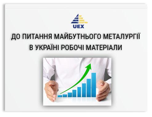 presentation-ukr-ind-03