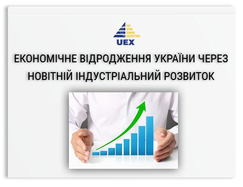 presentation-ukr-ind-04